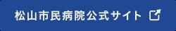 松山市民病院公式サイト