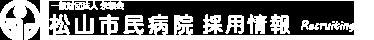 一般財団法人 永頼会 松山市民病院 Recruit