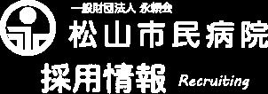 一般財団法人 永頼会 松山市民病院 Recruit 2019