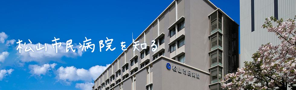 松山市民病院について