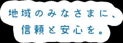 一般財団法人 永頼会 松山市民病院 地域のみなさまに、信頼と安心を。
